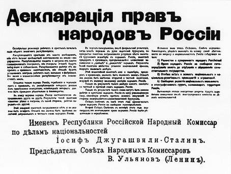 ДЕКЛАРАЦИЯ ПРАВ НАРОДОВ РОССИИ
