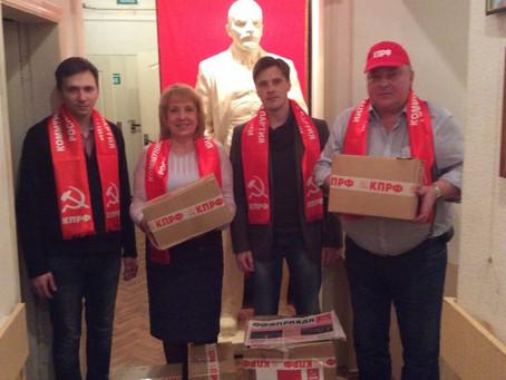 В адрес городского комитета КПРФ пришла благодарность…