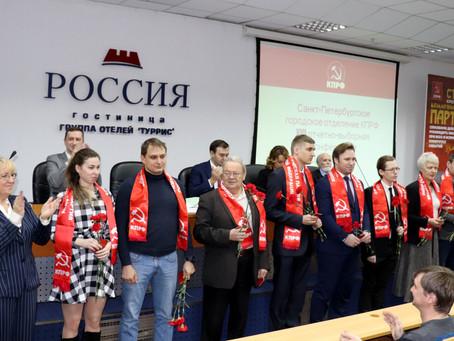 15 декабря 2018 года состоялась XVI отчетно-выборная Конференция Санкт-Петербургского городского отд