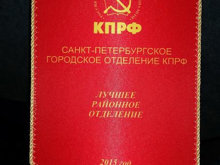 Деятельность коммунистов Невского районного отделения КПРФ получила высокую оценку.