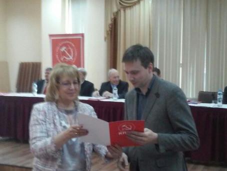 Почетная грамота Невскому районному отделению КПРФ