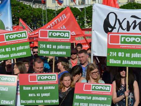 Митинг в поддержку обманутых дольщиков (Анонс)