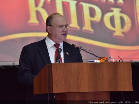 Доклад Г.А. Зюганова на Втором Всероссийском съезде депутатов-коммунистов.