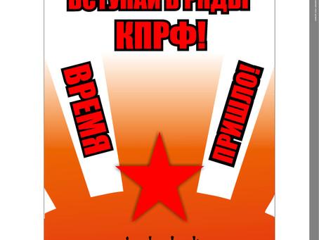 Коммунисты Невского района выпустили листовку!