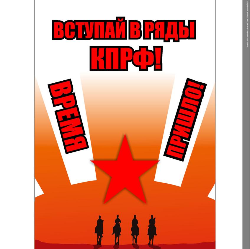 кпрф_СТР_1