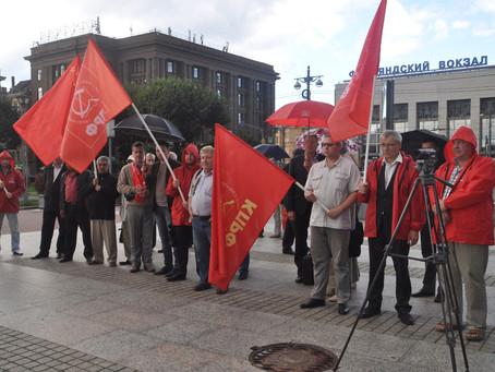 17 августа 2016 года Невское районное отделение КПРФ приняло участие в акции протеста против админис
