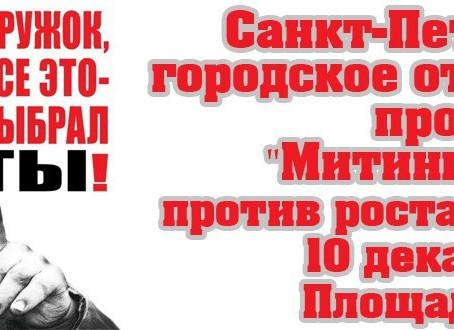 КПРФ ПРОТИВ ПОВЫШЕНИЯ ПЛАТЫ ЗА ПРОЕЗД!