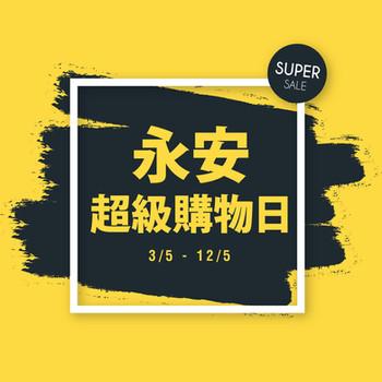 永安超級購物日 5/2019