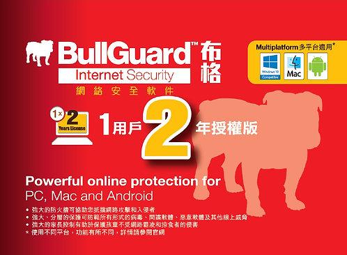 (HKMARKET) BullGuard Internet Security 全方位互聯網安全軟件 (2Years,1User)