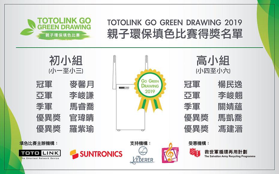 20190618_green_drawing-01.jpg