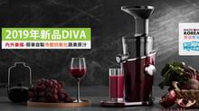 [2019新品] HUROM DIVA韓制冷壓慢磨原汁機 內外兼備 輕鬆自製抗氧化蔬果原汁