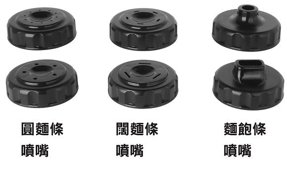 攪磨嘴組件 (Nozzle Set) / DA1000