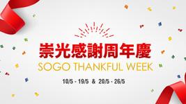 「城中購物盛事 · 精彩超值優惠 - SOGO Thankful Week 2019」