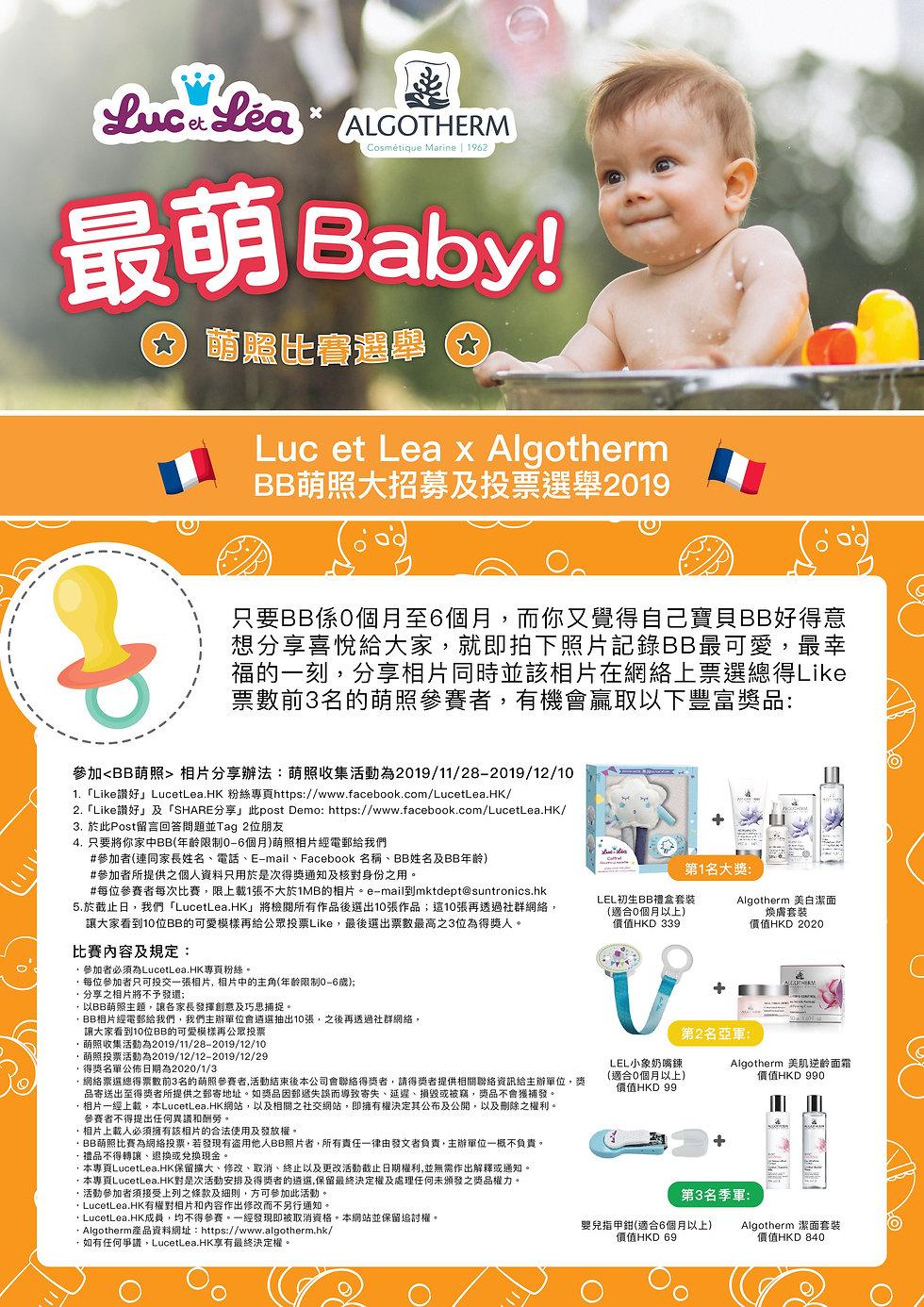20191106_cutie_baby_part2_fbs-01.jpg