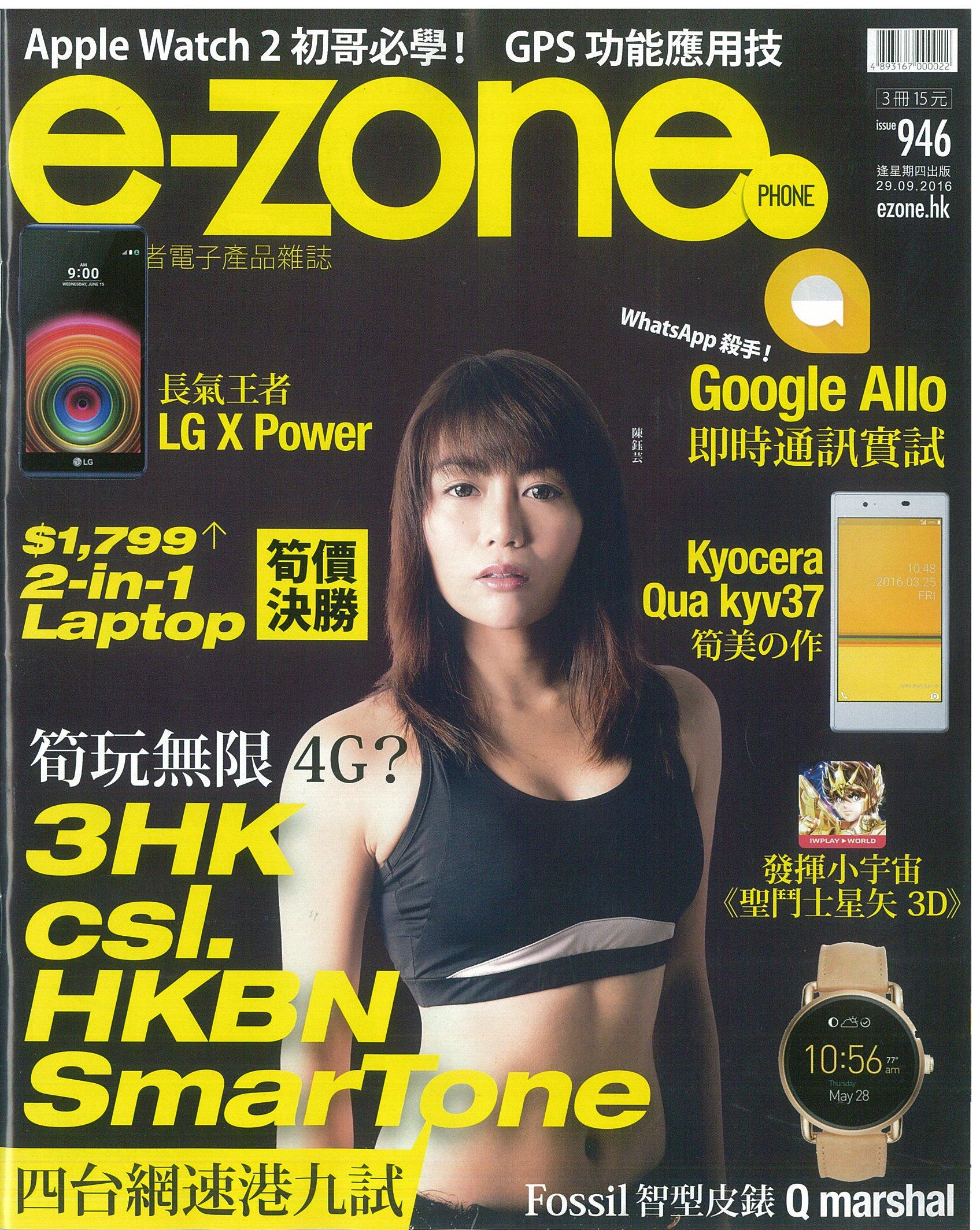 Ezone Cover .jpg