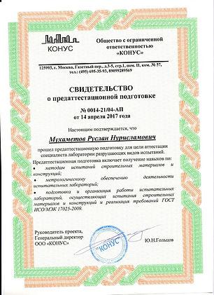 Свидетельство-аттестации-Мухаметова-Р.Н.