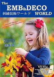 刺繍表紙2020.jpg