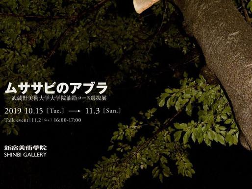 「ムササビのアブラ」武蔵野美術大学大学院油絵コース選抜展
