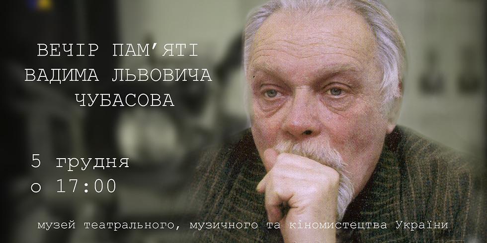 Вечір пам'яті Вадима Львовича Чубасова
