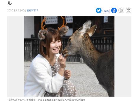 産経新聞NewsさんのWeb記事に取り上げて頂きました