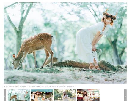 L maga.jpさんのWeb記事に掲載して頂きました。