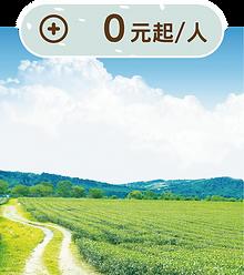 龍田套裝-01-01.png