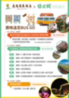鹿鳴遠足BUS GO_0201.png