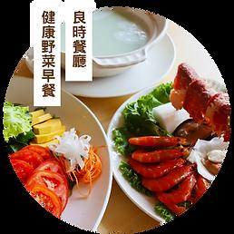 健康野菜早餐.png