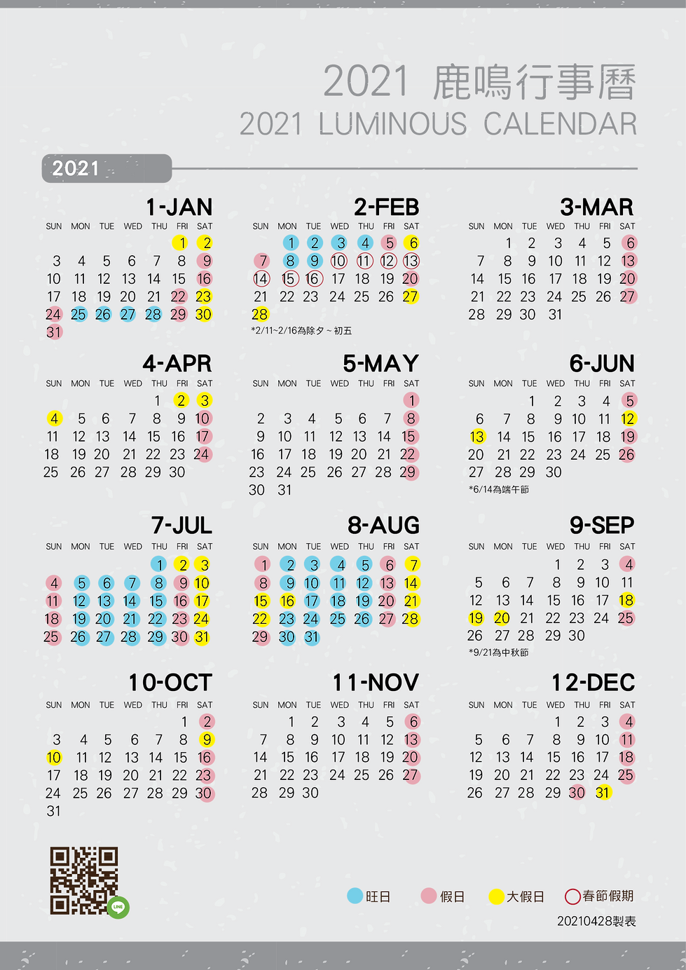 行事曆-直式.png