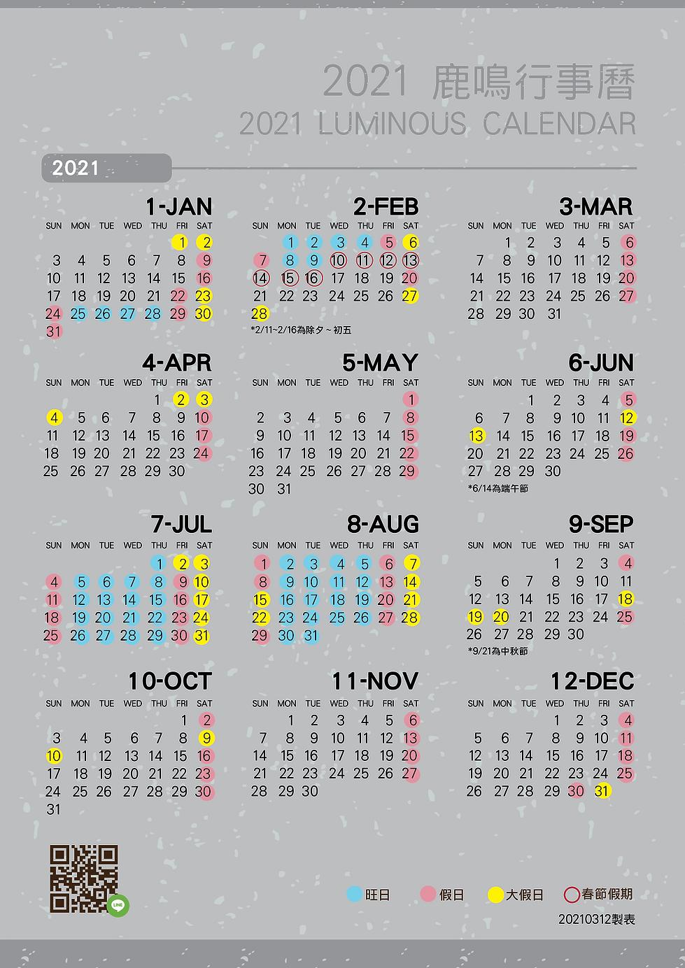 行事曆ok.png