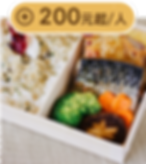 日式盒飯.png