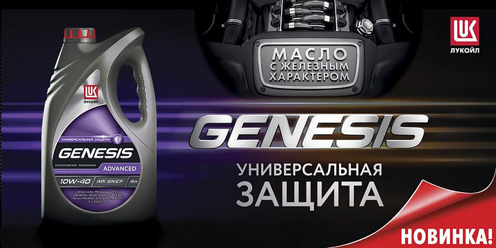 Лукойл GENESIS, Лукойл GENESIS ADVANCED 10w-40, ЛУКОЙЛ, Масло, моторное Масло, автомасла