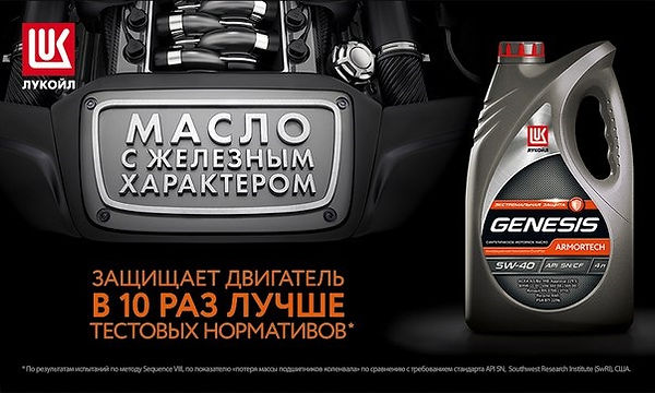 Лукойл GENESIS, Лукойл GENESIS ARMORTECH 5w-40, ЛУКОЙЛ, Масло, моторное Масло