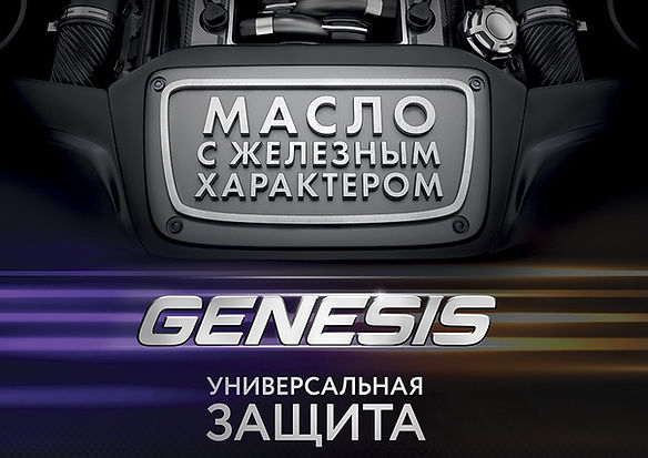 Лукойл GENESIS, Лукойл GENESIS POLARTECH 0W-40, ЛУКОЙЛ, масло, моторное масло