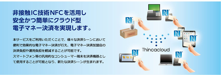 nfc,thincacloud,シンクライアント,tfpaymentservice