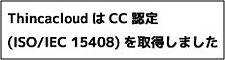 CC認定,nfc,thincacloud,シンクライアント,tfpaymentservice