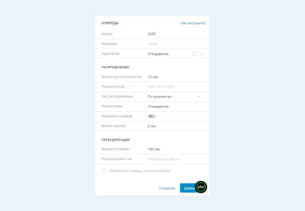 Добавление очереди в настройках облачной АТС onlinePBX