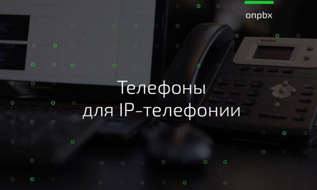 Выбор оборудования для IP-телефонии