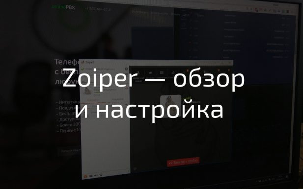 настройка Zoiper