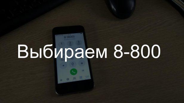 Подключение номера 8800