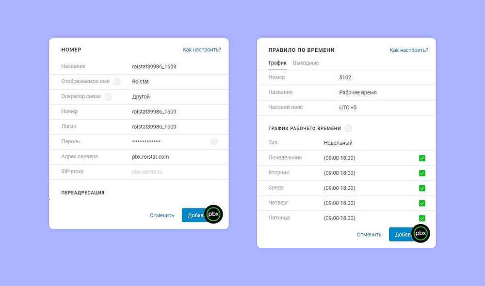 Подключение СИП-пользователя и настройка правила по времени в АТС