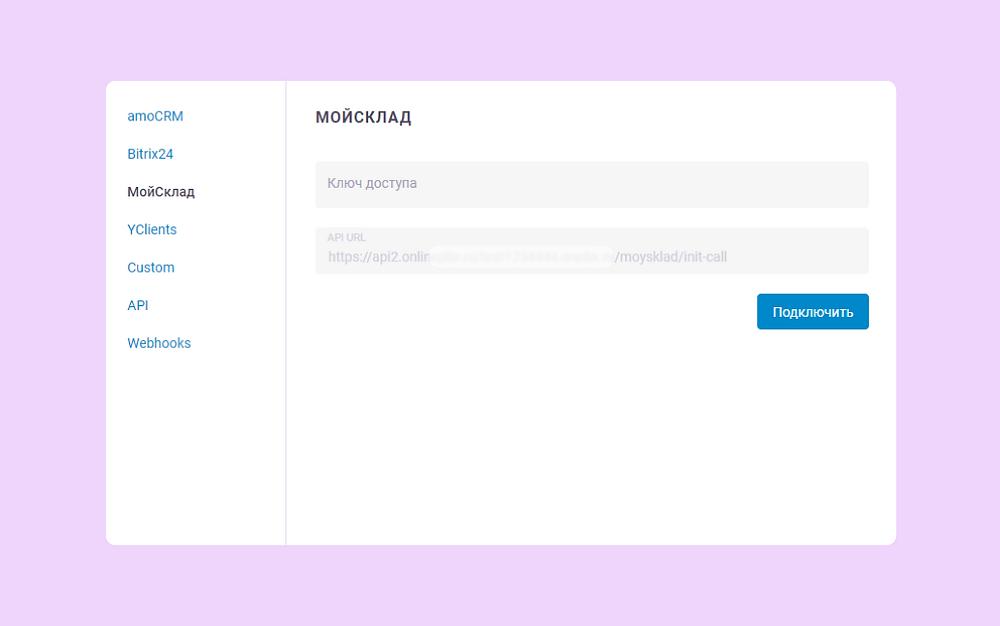 "Настройка интеграции ""onlinepbx"" и ""МойСклад"""""
