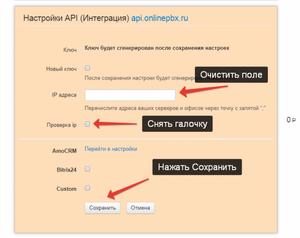 Настройки API Интеграция