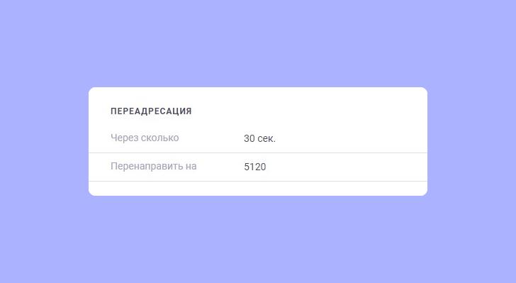 Переадресация в настройках облачной АТС onlinePBX