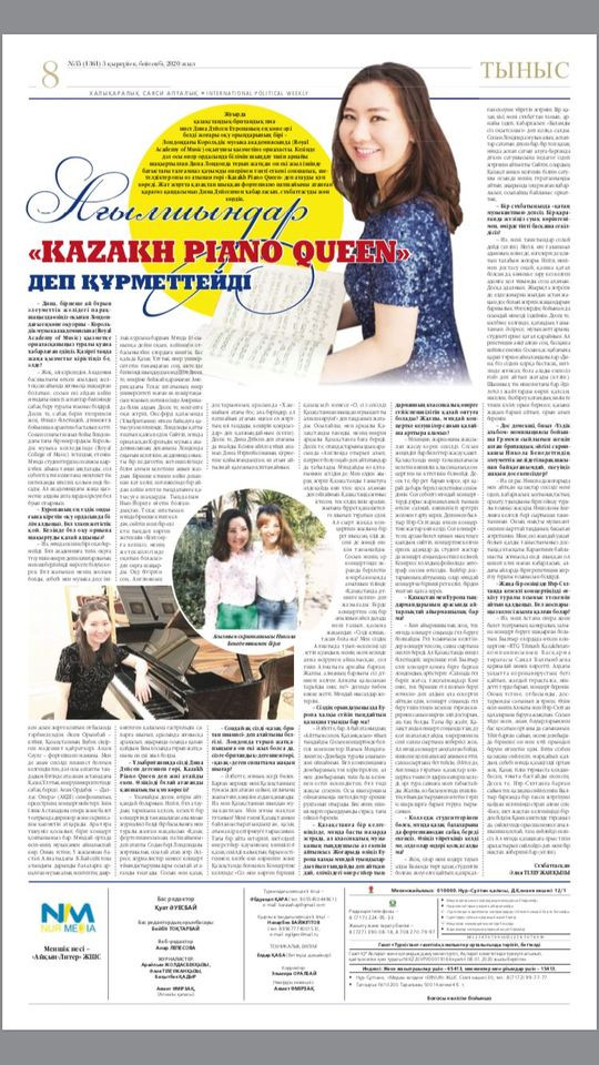 АҒЫЛШЫНДАР «KAZAKH PIANO QUEEN» ДЕП ҚҰРМЕТТЕЙДІ