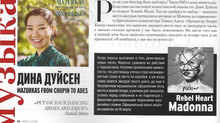 New Album Featured in Kazakhstan's First Edition of Marie Claire