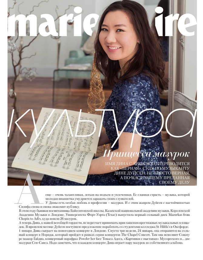 Dina is featured in the December issue of Marie Claire Kazakhstan!