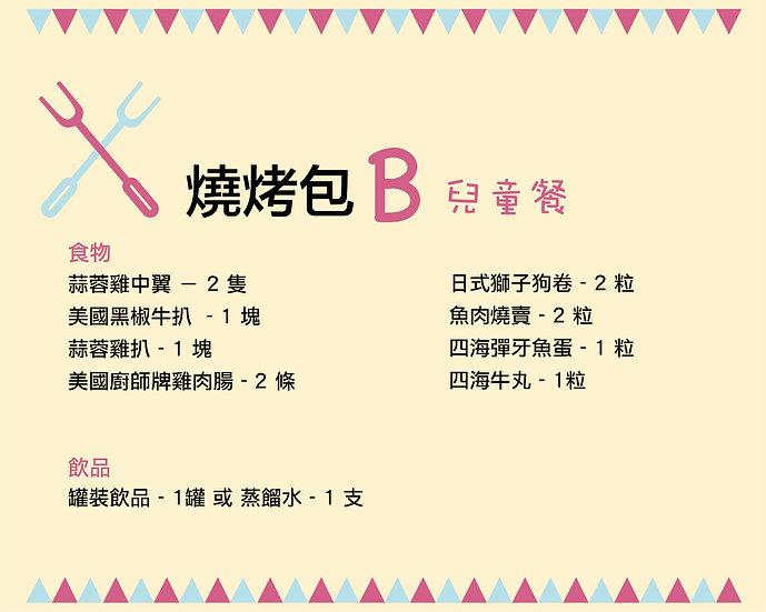 團體燒烤包B (兒童餐)