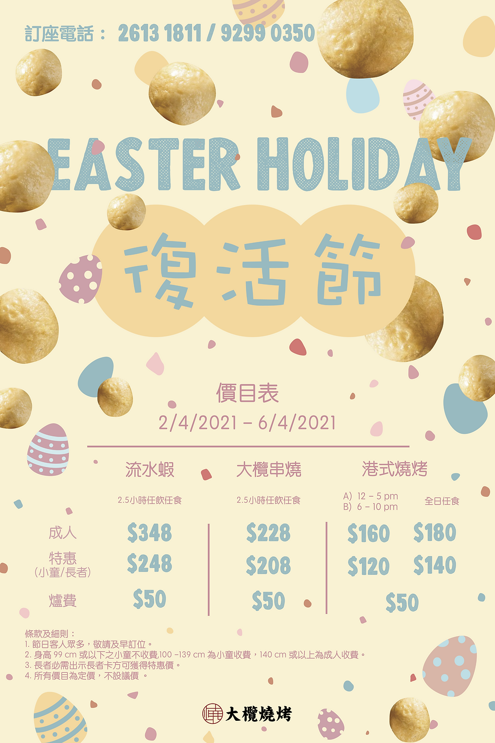 2021-3 Easter_工作區域 1.png