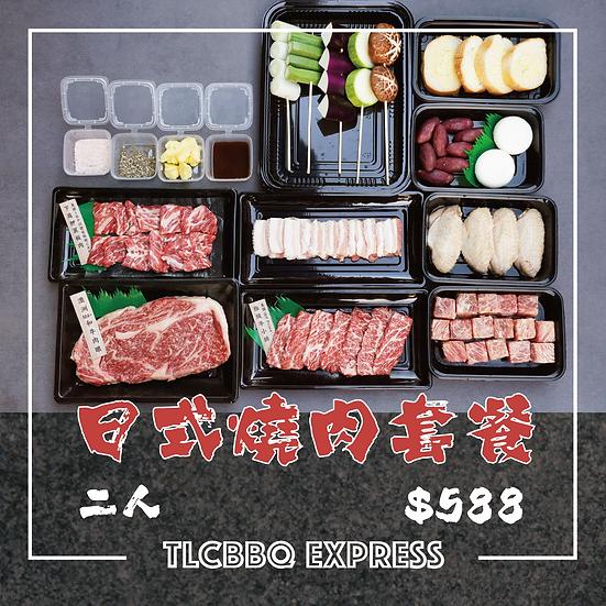 日式燒肉套餐( 2人)